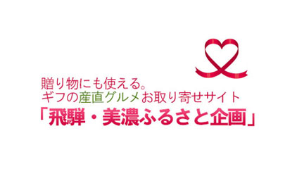 furusato_ban